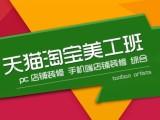 上海電商美工培訓 零基礎快速入門