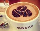 costa咖啡店加盟费是多少?