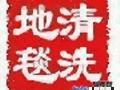 最优惠!福州地毯清洗大型油烟机沙发吊灯地板保洁清洗打蜡