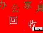 宁波旧货回收 , 手机:严)