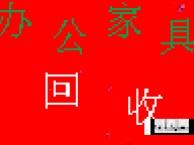 宁波旧货回收 , 手机:138 5786 1269(严)