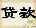 天津房屋抵押贷款公司帮你成功扭转局面