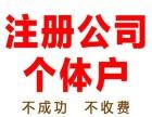 台州注册内资公司,代理记账,商标注册需要多少钱