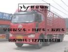 重庆到云南返空车运输,大件设备运输物流公司