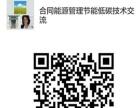 高级能源管理和高级能源审计广州招生报名啦