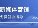 长沙SEO推广培训,新媒体运营推广培训