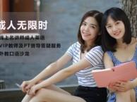 广州晚上哪里有英语学啊 国际英语班 成人英语培训