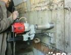 宋师傅 : 大同专业水钻打眼,打混凝土 捣墙开门