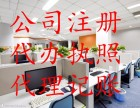 惠州提供会计 税务咨询服务 担任常年税务 会计顾问