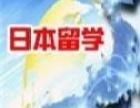 蚌埠追梦留学---日本留学