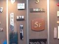 泰安标志设计企业文化党建设计公司形象墙设计施工等