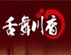 舌舞川香川菜加盟