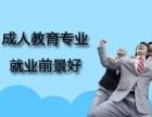 2019年成教网教升学历积分落户苏州上海两不误