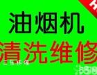 南京专业清洗维修油烟机/全市快速上门