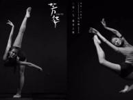 莱山区舞蹈培训班莱山区爵士舞班古典舞班拉丁舞班春季招生特惠中