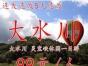 大水川、灵宝峡周末休闲一日游