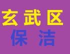 南京清洗保洁公司 办公楼商务楼装修后保洁清洗家庭保洁玻璃清洗