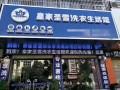 上海皇家圣雪洗衣生活馆招商