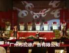 广州校园竞赛比赛运动闭幕仪式场地设计布置活动公司