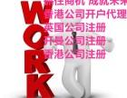 外资公司设立,内地司法部律师公证,香港公司审计