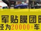 【莆田专业车身贴膜】20年精工品质