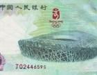 大连回收纸币钱币邮票,大连收购连体钞纪念钞纪念币