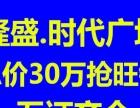 郑上新区15一50平方沿街旺铺、总价30万起