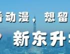 七夕钜惠较高返现877新东升日语