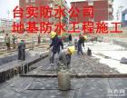 番禺专业承接厂房楼房地下室外墙防水补漏