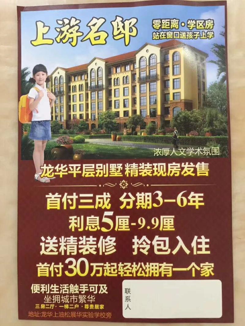 龙华民治 上游名邸 精装三房 可分期6年