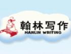 翰林写作加盟