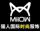 猫人国际时尚内衣 诚邀加盟