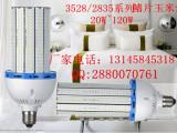 安而惠照明专业加工销售LED玉米灯120W鳍片玉米灯,高亮鳍片灯
