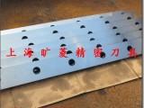 供应上海旷菱508型号脚踏式标准剪板机刀片