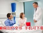 北京最好的癫痫病医院在哪里 癫痫治疗全书APP