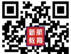 武汉新航电脑专业培训班