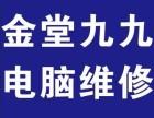 金堂赵镇30分钟电脑上门维修 回收二手电脑,网络维护it外包
