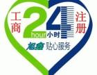 重庆巴南区工商代办公司代办营业执照费用