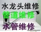 桂林市维修水管桂林维修水管桂林修水管桂林市水管维修