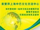 葡萄牙语培训,** 上海中巴文化交流中心