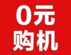 青岛oppor9分期24个月 3个月可以提前还款了吗