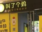 2017【叫了个鸡】总部在线招商