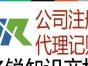 免费公司注册 变更 年审 注销 记账 京东天猫入驻
