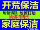 北京家庭保洁 旧居开荒 油烟机清洗 地毯沙发清洗