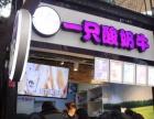 【南京一只酸奶牛】加费多少_全国招商加盟_小本创业