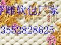 北京浮雕软包定做 浮雕软包材料 浮雕软包厂家