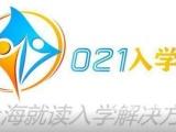 上海中小學生轉學擇校中考全程服務中心