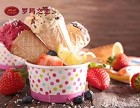 罗马之恋冰淇淋加盟品牌怎么样成本小见效快赢利多