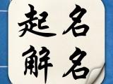 鄭州起名大師-請認準和善居堂-專注命理二十載