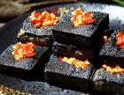 黑色经典臭豆腐怎么加盟 2018加盟新政策早知道
